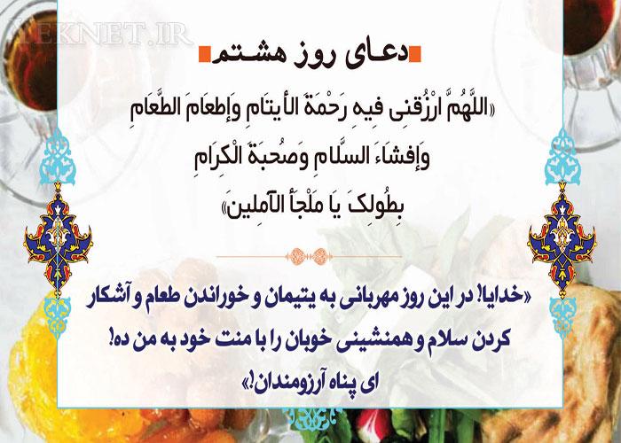 دعای روز هشتم ماه مبارک رمضان/ انواع نیازمند و اشتباهاتی رایج ...