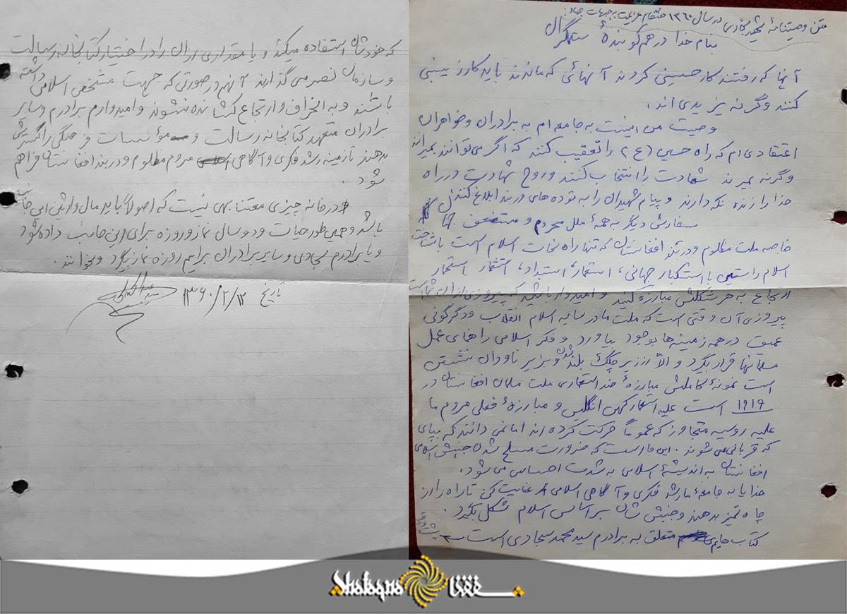 متن وصیتنامه شهید حجت الاسلام سیدعبدالحیمد سجادی